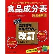 食品成分表―新しい「日本食品標準成分表2010」による 改訂最新版 [単行本]