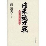 日米魂力戦―敗けるなニッポン [単行本]