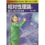 相対性理論が面白いほどわかる本―あの大理論が中学生でもわかる、世界一やさしい入門書 [単行本]