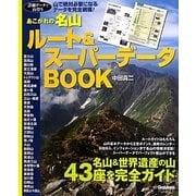 あこがれの名山ルート&スーパーデータBOOK [単行本]