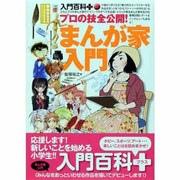 まんが家入門―プロの技全公開!(入門百科+〈3〉) [単行本]