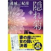 隠れ菊〈下〉(集英社文庫) [文庫]