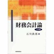 財務会計論 3訂版 [単行本]