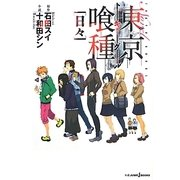 東京喰種(トーキョーグール)「日々」(JUMP j BOOKS) [単行本]