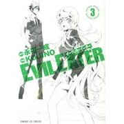 EVIL EATER 3(サンデーGXコミックス) [コミック]