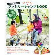 AYUMIのファミリーキャンプBOOK-キャンプ大好き人気ママモデルのAYUMIさんが楽しみ方をナビゲート!(アスペクトムック) [ムックその他]