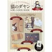 猫のダヤンお楽しみBOX BOOK [ムックその他]