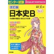 センター試験日本史Bの点数が面白いほどとれる本 改訂版 [単行本]