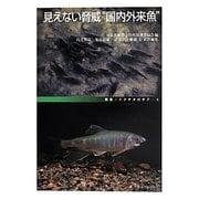 """見えない脅威""""国内外来魚""""―どう守る地域の生物多様性(叢書・イクチオロギア) [全集叢書]"""