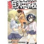 進撃!巨人中学校(2)(講談社コミックス) [コミック]