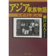 アジア家族物語―トオイと正人(角川ソフィア文庫) [文庫]