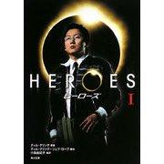 HEROES/ヒーローズ〈1〉(角川文庫) [文庫]