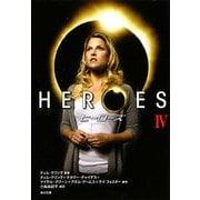 HEROES/ヒーローズ〈4〉(角川文庫) [文庫]