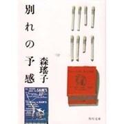 別れの予感(角川文庫 緑 552-1) [文庫]