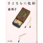 さよならに乾杯(角川文庫 緑 552ー4) [文庫]
