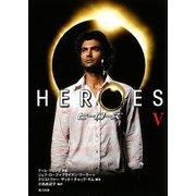 HEROES/ヒーローズ〈5〉(角川文庫) [文庫]