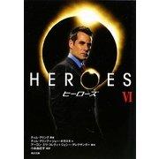 HEROES/ヒーローズ〈6〉(角川文庫) [文庫]