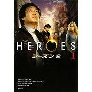 HEROES/ヒーローズ―シーズン2〈1〉(角川文庫) [文庫]