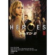 HEROES/ヒーローズ―シーズン2〈2〉(角川文庫) [文庫]
