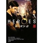 HEROES/ヒーローズ シーズン2〈3〉(角川文庫) [文庫]