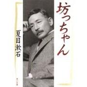 坊っちゃん 〔改版〕 (角川文庫) [文庫]