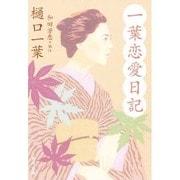 一葉恋愛日記(角川文庫クラシックス ひ 1-3) [文庫]