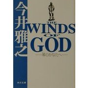 THE WINDS OF GOD―零のかなたへ(角川文庫) [文庫]