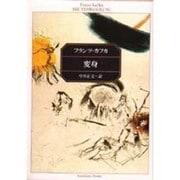変身 〔改版〕 (角川文庫) [文庫]