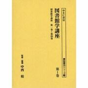 図書館学講座 第1巻(書誌書目シリーズ 103) [全集叢書]