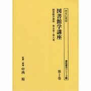 図書館学講座 第2巻(書誌書目シリーズ 103) [全集叢書]