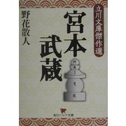 宮本武蔵―立川文庫傑作選(角川ソフィア文庫) [文庫]