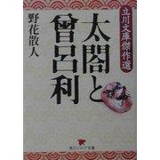太閣と曽呂利―立川文庫傑作選(角川ソフィア文庫) [文庫]