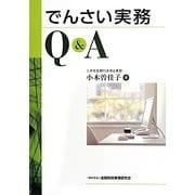 でんさい実務Q&A [単行本]