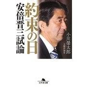 約束の日―安倍晋三試論(幻冬舎文庫) [文庫]