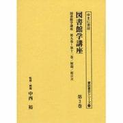 図書館学講座 第3巻(書誌書目シリーズ 103) [全集叢書]