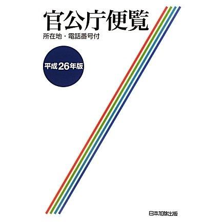 官公庁便覧〈平成26年版〉 [単行本]