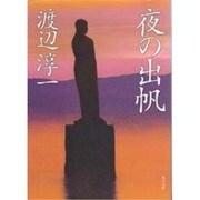 夜の出帆(角川文庫) [文庫]