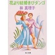 花より結婚きびダンゴ(角川文庫 緑 579-2) [文庫]