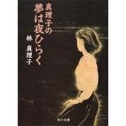 真理子の夢は夜ひらく(角川文庫 緑 579-5) [文庫]