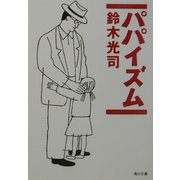パパイズム(角川文庫) [文庫]