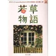 若草物語〈上〉(角川文庫) [文庫]