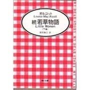 続 若草物語〈下〉(角川文庫) [文庫]