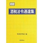 酒税法令通達集〈平成25年度版〉 [単行本]