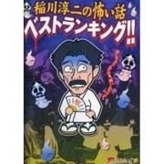 稲川淳二の怖い話ベストランキング!!(ザテレビジョン文庫 41) [文庫]