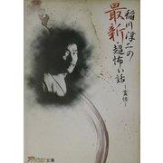 稲川淳二の最新・超怖い話―霊怪(ザ・テレビジョン文庫) [文庫]