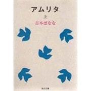 アムリタ〈上〉(角川文庫) [文庫]