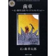 歯車-石ノ森章太郎プレミアムコレクション(角川ホラー文庫 601-23) [文庫]