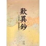 歎異鈔-付現代語訳(角川文庫 黄 14-1) [文庫]