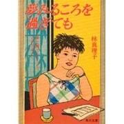 夢みるころを過ぎても(角川文庫 緑 579-7) [文庫]