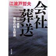 会社葬送―山一證券 最後の株主総会(角川文庫) [文庫]